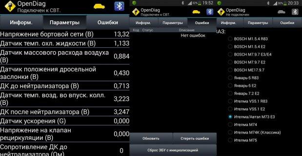 OpenDiag под android
